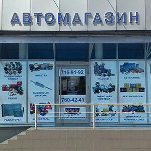 Автомагазины Сосновоборска