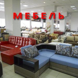 Магазины мебели Сосновоборска