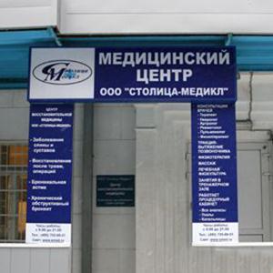 Медицинские центры Сосновоборска