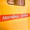 Аварийные службы в Сосновоборске