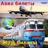 Авиа- и ж/д билеты в Сосновоборске