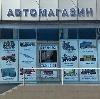 Автомагазины в Сосновоборске