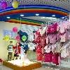 Детские магазины в Сосновоборске