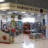 Книжные магазины в Сосновоборске