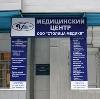 Медицинские центры в Сосновоборске