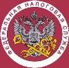 Налоговые инспекции, службы в Сосновоборске