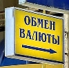 Обмен валют в Сосновоборске