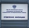 Отделения полиции в Сосновоборске