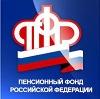 Пенсионные фонды в Сосновоборске
