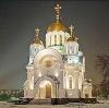 Религиозные учреждения в Сосновоборске