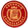 Военкоматы, комиссариаты в Сосновоборске