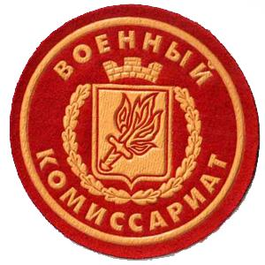 Военкоматы, комиссариаты Сосновоборска